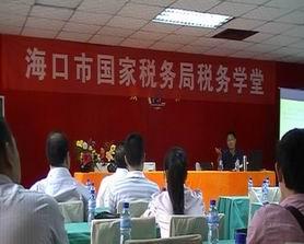 李武平律师应邀在海口市国税局税务学堂上授课
