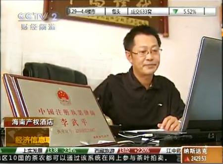 李武平律师接受央视采访