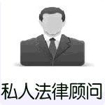 在线私人法律顾问