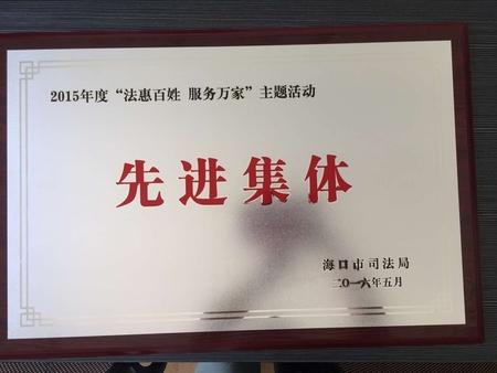 """荣获2015年度""""法惠百姓 服务万家""""主题活动""""先进集体""""1"""