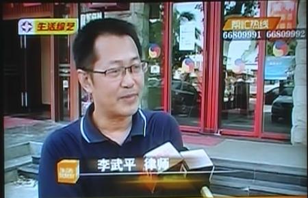 李武平律师接受海南电视台生活综艺频道采访